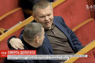 История гибели народного депутата Валерия Давиденко обрастает новыми скандальными подробностями