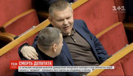 Історія загибелі народного депутата Валерія Давиденка обростає новими скандальними подробицями
