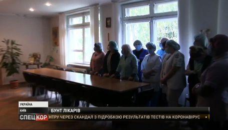 Медики дев'ятої київської лікарні вийшли на протест через виплати за роботу з коронавірусом