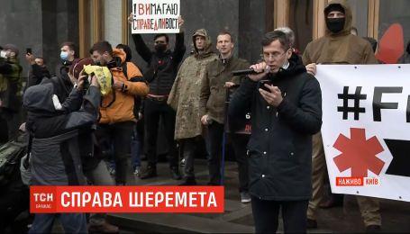 Сторонники подозреваемых в убийстве Павла Шеремета продолжают акцию протеста в столице