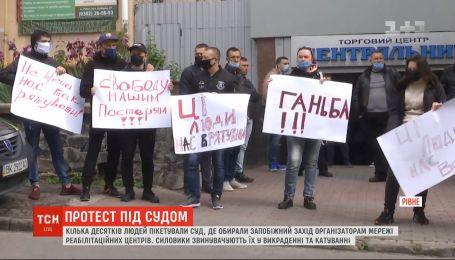 """В Ровно пикетировали суд, где выбирают меры участникам """"лечение алко- и наркозависимых"""""""