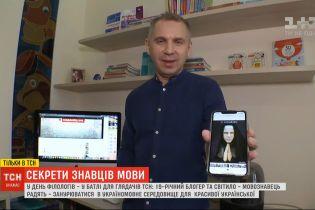 Эксклюзив ТСН: языковед Авраменко и 19-летний блоггер устроили батл ко Дню филологов