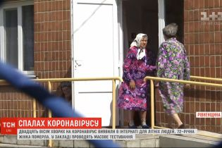 Спалах COVID-19 у Рівненській області: у інтернаті для літніх людей виявили 28 інфікованих