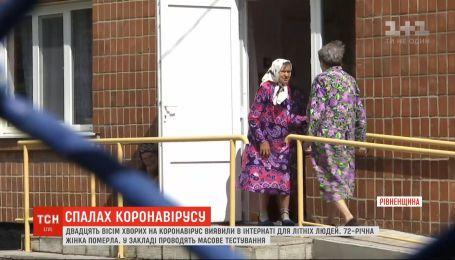 Вспышка COVID-19 в Ровенской области: в интернате для пожилых людей обнаружили 28 инфицированных