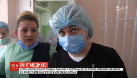 Медики клінічної лікарні №9 у Києві обурені мізерними виплатами за роботу в надскладних умовах