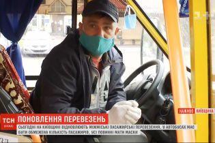 Зелене світло для транспорту: у Київській області поновлюють пасажирські перевезення між містами
