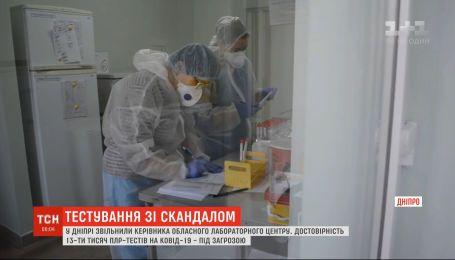 Комісія Мінохорони здоров'я перевірила діяльність обласного лабораторного центру у Дніпрі