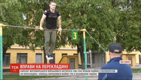 21-летний курсант 1001 раз сделал подъем с переворотом на перекладине