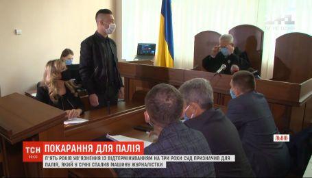 """В деле уничтожения автомобиля корреспондентки """"Радио Свобода"""" вынесли первый приговор"""