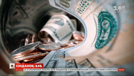 Чим пахнуть гроші