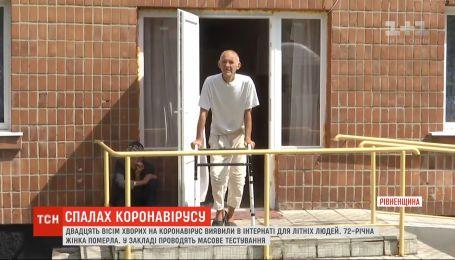 28 больных на коронавирус обнаружили в интернате для престарелых в Ровенской области