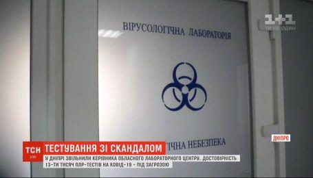 Керівника лабораторного центру у Дніпрі звільнили після перевірки комісії МОЗ