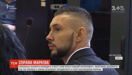 Справа Марківа: українські експерти проводять слідчий експеримент, щоб допомогти апеляції