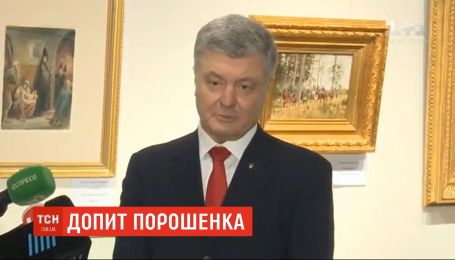 Вместо допроса в ГБР Порошенко пришел в музей