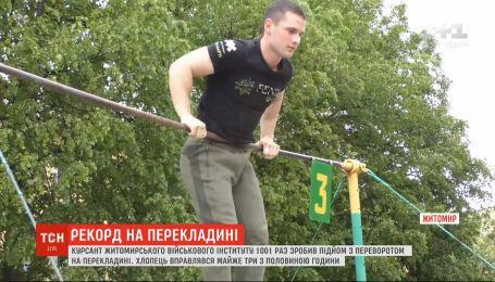 1001 подъем с переворотом: курсант Житомирского военного института установил личный рекорд