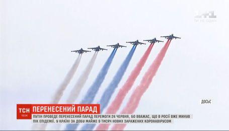 24 червня Путін проведе парад перемоги, який мав відбутися у травні