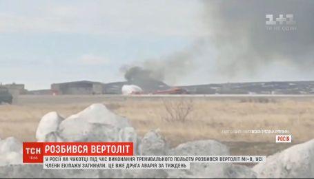 Друга аварія за тиждень: на Чукотці під час тренувального польоту розбився вертоліт