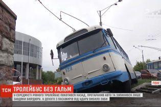 В Ровно троллейбус покатился назад и протаранил авто, есть пострадавшие