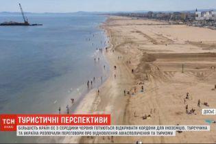 Туристичні перспективи: які країни відкриють свої кордони на початку літа