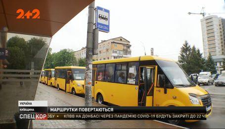 Перевозчики Киевской области возобновили междугороднее сообщение