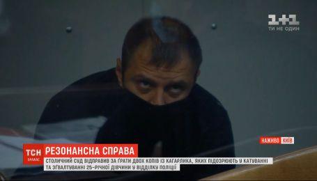 Суд отправил за решетку двух копов с Кагарлыка, которых подозревают в изнасиловании