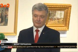 Петр Порошенко не пришел на допрос в ГБР, зато вышел в прямой эфир из музея