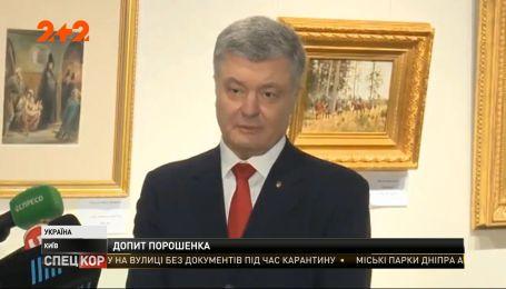 Петро Порошенко не прийшов на допит до ДБР, натомість вийшов у прямий ефір із музею