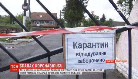 В интернате для престарелых в Ровенской области обнаружили 28 больных коронавриусом
