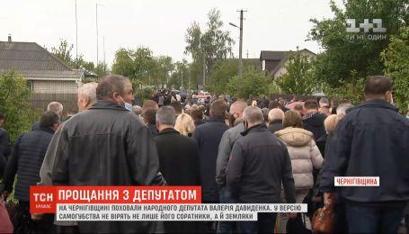 Сотни людей пришли проститься с народным депутатом Валерием Давыденко