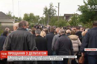 Сотні людей прийшли попрощатися із народним депутатом Валерієм Давиденком