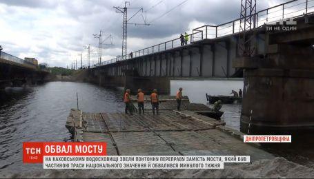 Обвал мосту у Нікополі: фахівці завершили зведення понтону біля зруйнованої переправи