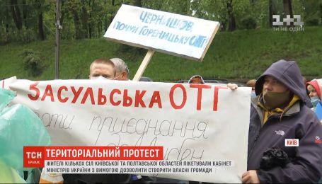 Жители нескольких сел Киевской и Полтавской областей пикетировали Кабмин: что требовали