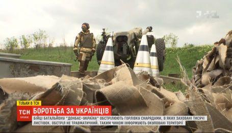 """Бійці батальйону """"Донбас-Україна"""" обстрілюють Горлівку снарядами, в яких заховані тисячі листівок"""