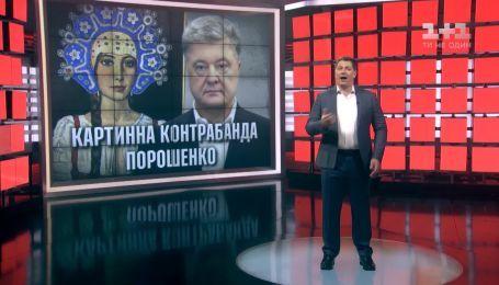 Картинная контрабанда Порошенко: Секретные материалы присоединились к расследованию