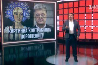 Картинна контрабанда Порошенка: Секретні матеріали долучилися до розслідування