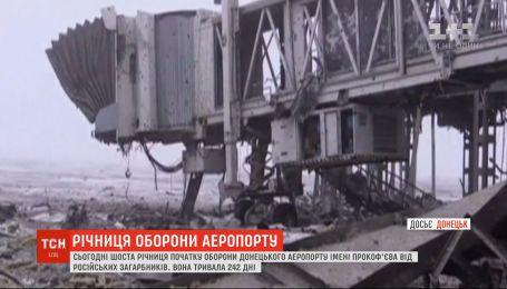 Шість років тому стався перший бій за Донецький аеропорт