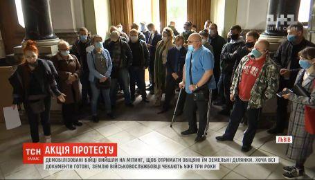 Во Львове демобилизованные бойцы вышли на митинг, чтобы получить обещанные им земельные участки