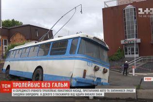 У Рівному утворилася кількагодинний затор через тролейбус, який спровокував ДТП