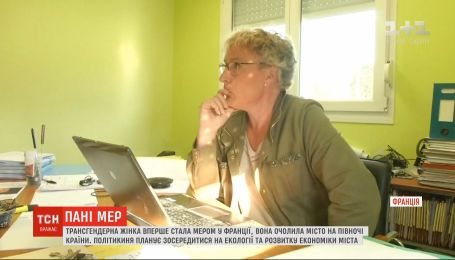 55-летняя трансгендерная женщина возглавила город на севере Франции