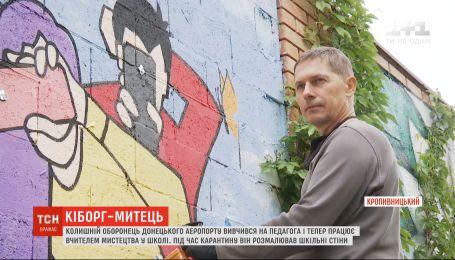 Киборг-художник: защитник Донецкого аэропорта выучился на педагога и учит школьников искусства