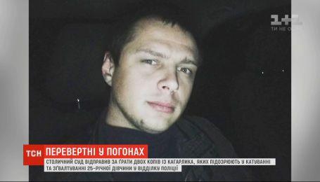 Суд отправил за решетку двух копов с Кагарлыка, подозреваемых в пытках и изнасиловании