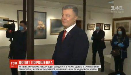 Штурмом зі штовханиною закінчився виклик на допит Петра Порошенка