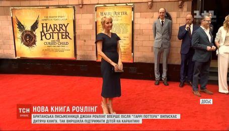 """Джоан Роулинг впервые после """"Гарри Поттера"""" выпускает детскую книгу"""