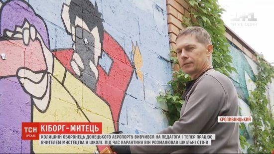 """""""Кіборг"""", який обороняв Донецький аеропорт, вивчився на педагога і викладає мистецтво у школі"""