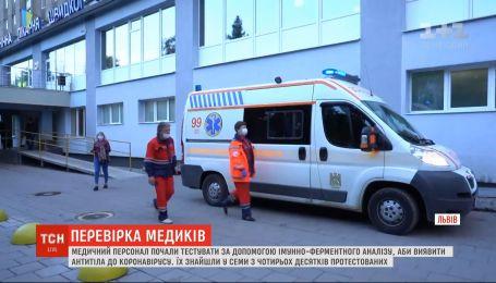 У Львові медперсонал почали тестувати за допомогою імуноферментного аналізу