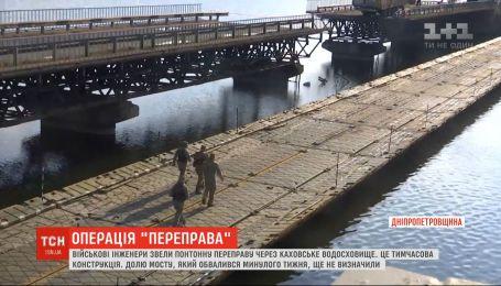 Щоб звести понтонну переправу через Каховське водосховище, військовим знадобилося менше доби