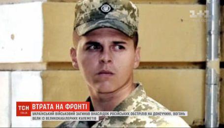 Український військовий загинув внаслідок обстрілів у Донецькій області