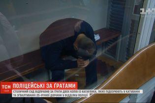Копи-насильники проведут два месяца под стражей без права на залог