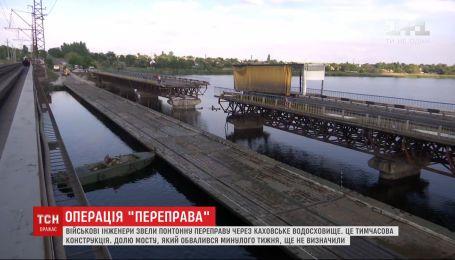 Новий міст менш як за добу: на Каховському водосховищі готуються до запуску понтонної переправи