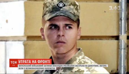 Утрата на фронті: у Донбасі загинув молодший сержант 28-мої бригади